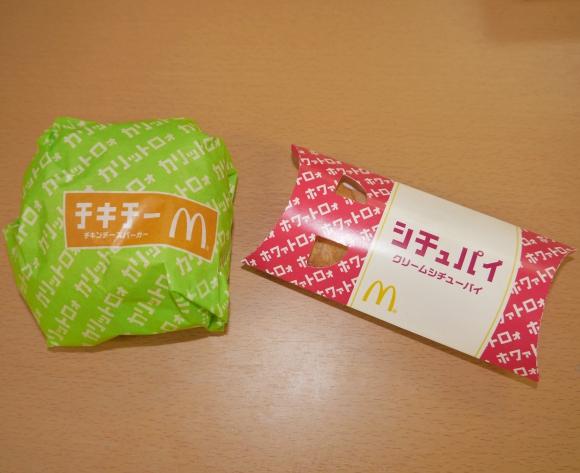 【正直レビュー】マクドの新商品「チキチー」と「シチュパイ」を食べてみた / まず包装紙に狂気を感じる