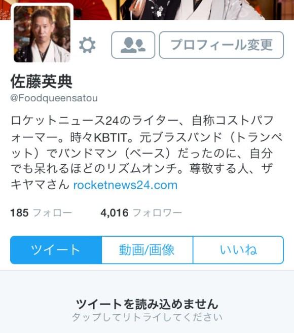 twitterdown