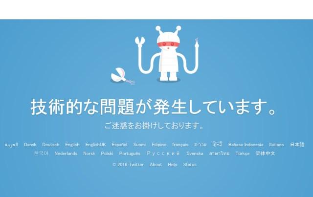 SMAPがスマスマに生出演し解散騒動を謝罪 / その直後にTwitterがダウン「技術的な問題が発生」と表示される