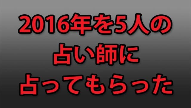 今年の運気を5人の占い師にみてもらったらスゴイことを言われた! 「地球なくなります。東京五輪はありません」