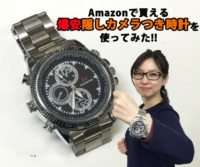 【怪しすぎ】定価2万5000円以上する『隠しカメラつき時計』が Amazon で3480円になっていた / 安定の中国製か? ゴミクズ覚悟で買ってみた!