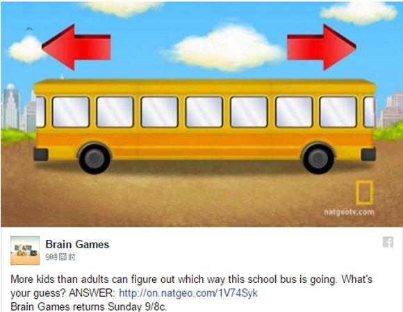 【クイズ】バスはどっちの方向に進む!? 子供は一発で回答できるけど大人には難しい質問らしいぞ!
