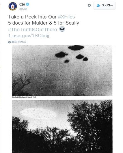 """あのCIAが「UFOに関する機密資料」を大放出! リアル """"Xファイル"""" な資料にはモルダー&スカリーFBI捜査官も登場しているぞ!!"""