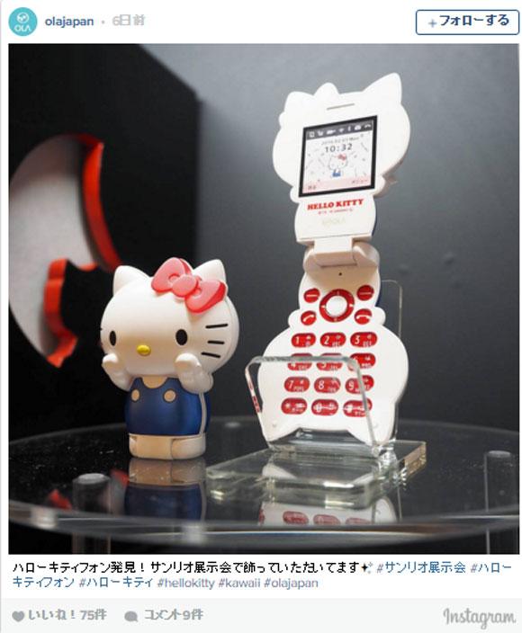 """日本で発売される """"ハローキティのガラケー"""" が海外で話題に! ネットの声「日本に行く人いないかな~」など"""