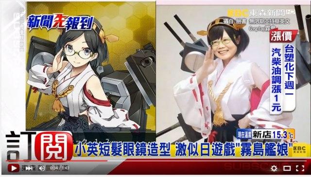"""【動画】艦これ """"霧島"""" に神似と話題! 台湾次期総統が同人イベントに降臨したらこうなった"""