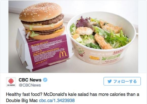 【マックがまた話題】どんなサラダだよ!? ビッグマックよりも高カロリー&高脂質なサラダが爆誕!