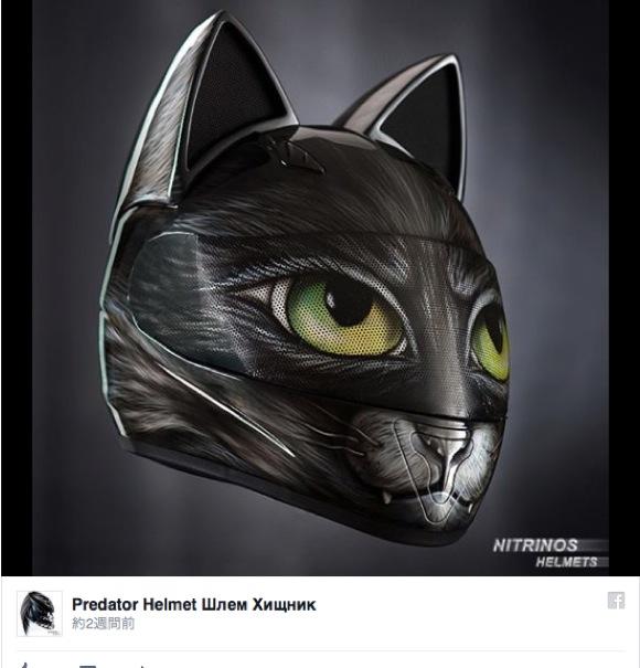 『人類ネコ耳化計画』が一歩前進!「ネコ耳付きヘルメット」がロシアにて爆誕ニャ!!
