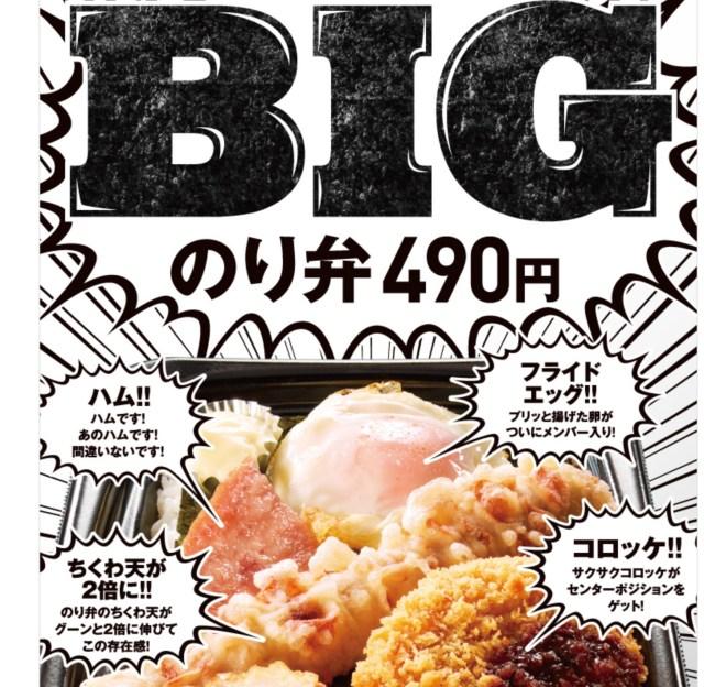 """3月1日より発売開始のほっともっと『BIGのり弁』の """"ハム"""" の説明がやたらテンション高い 「ハムです! あのハムです!」"""