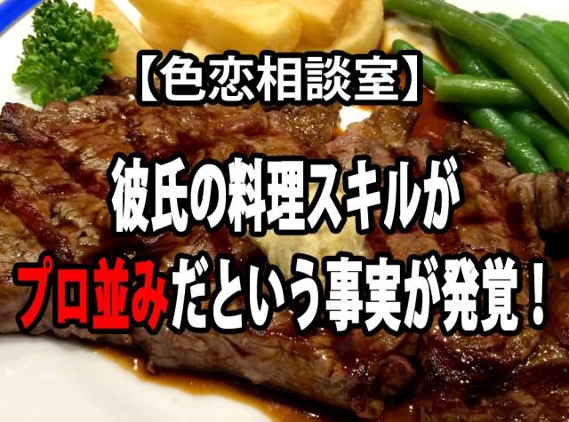 【色恋相談室】彼氏の料理スキルがプロ並みだという事実が発覚!