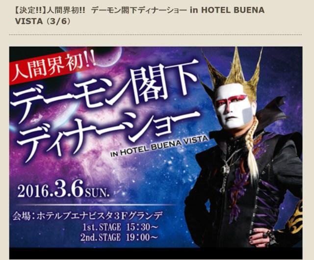 マジかよ見てぇえ!! デーモン閣下が「人間界初」となるディナーショーに出演するぞ~!!