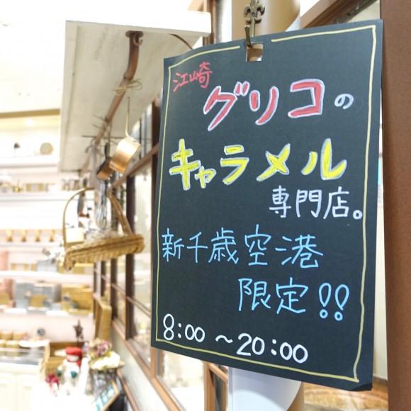 【知ってた?】日本でたったの1店舗のみ! 新千歳空港にグリコの「生キャラメル専門店」があるんだゾーーー!!