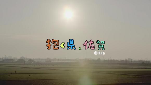 【悲報】佐賀県が「抱く県、佐賀」を宣言