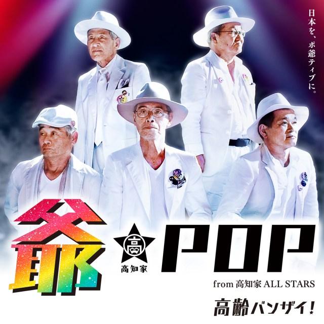 【ファッ!?】日本で高齢推しアイドル「爺-POP(ジィポップ)」 が爆誕! デビュー曲は『高齢バンザイ!』 → 意外と深い話だった