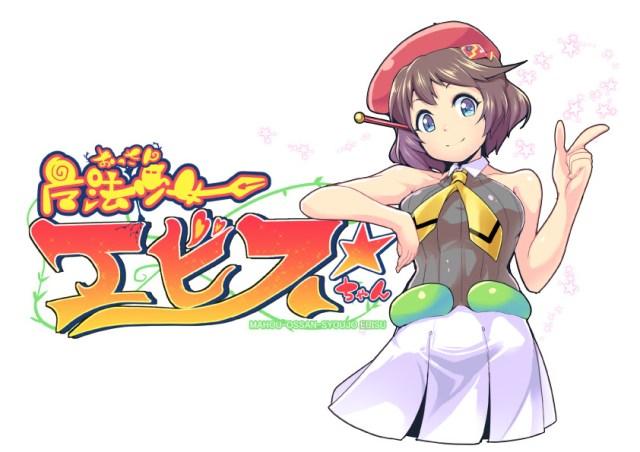 """【衝撃動画】マンガ家の蛭子さんを主人公にした """"魔法少女アニメ"""" が公開される / ネットの声「狂気。」「イカれてる……」"""
