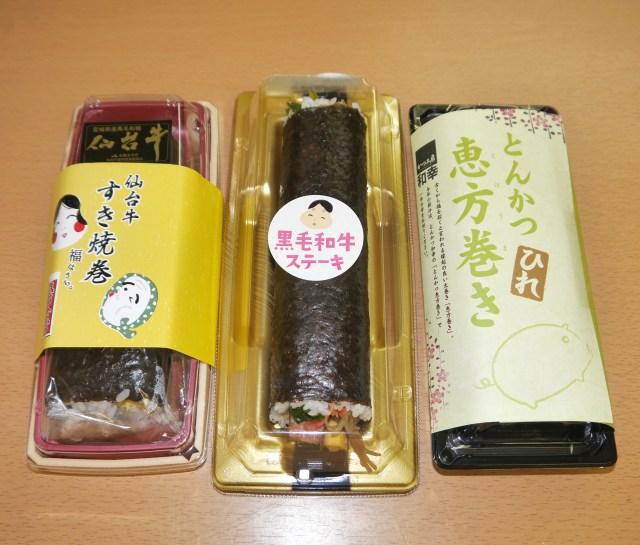 百貨店で売ってる有名店の「恵方巻き」を食べ比べてみた! とんかつ和幸650円の恵方巻きがダントツでウマいッ!