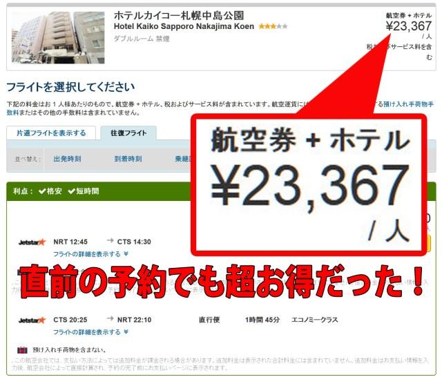 【旅検証】ウザかわいい「貝社員」の動画を見て北海道に行ったらなんとホテル代込みで往復2万円台! 飛行機とホテルを別でとるのがマジで大損なレベル