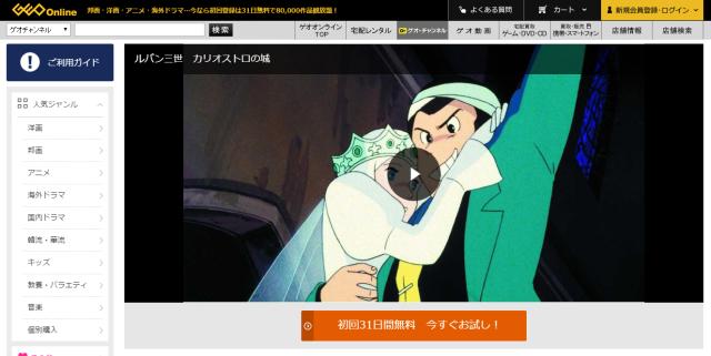 見てないあなたは人生損してる!!「ゲオチャンネル」で無料で見られるオススメアニメ5選