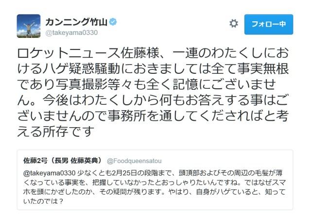 【衝撃芸能】カンニング竹山さんがハゲを完全否定! サンミュージックに問い合わせたところ驚きの事実発覚ッ!!