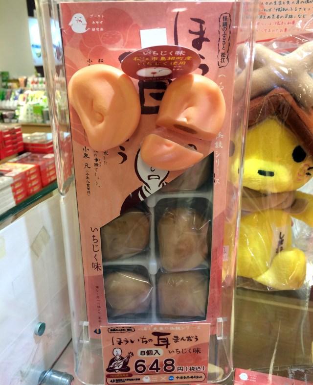 日本一買うのをためらう土産はコレだ! 怪談『耳なし芳一』の耳まんじゅう / ちぎられた耳の形を見事に再現