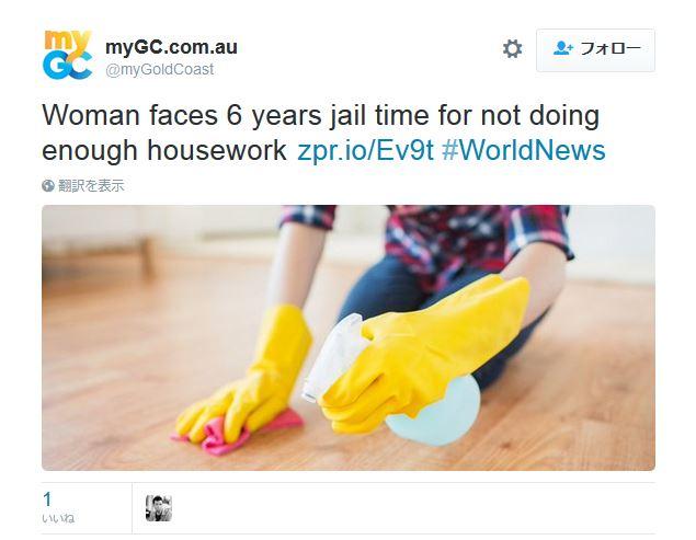 「家事をしないことを理由」にイタリア人妻が夫に訴えられる! 有罪になったら懲役刑の可能性も!!