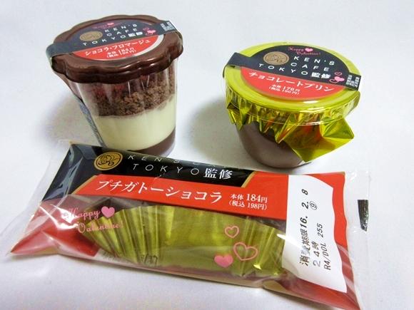 【ファミマ新商品】人気のガトーショコラ専門店「ケンズカフェ東京」が監修したスイーツ3種を食べてみた / どうしても1つ選ぶならこれを買うんだ!!