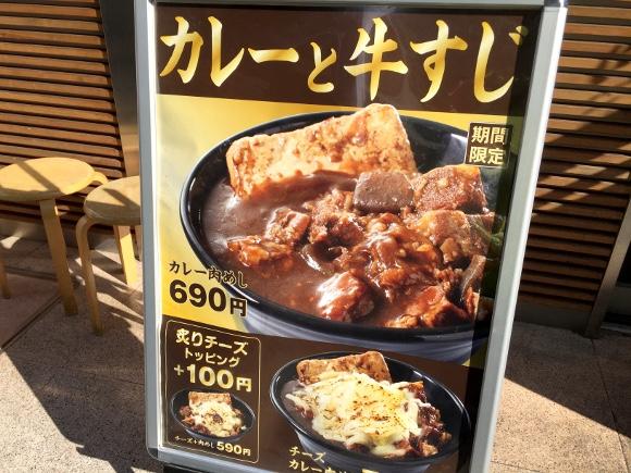 肉めしの「岡むら屋」からカレーが登場!『カレー肉めし』は肉と豆腐がゴロゴロ入った野郎メシだった