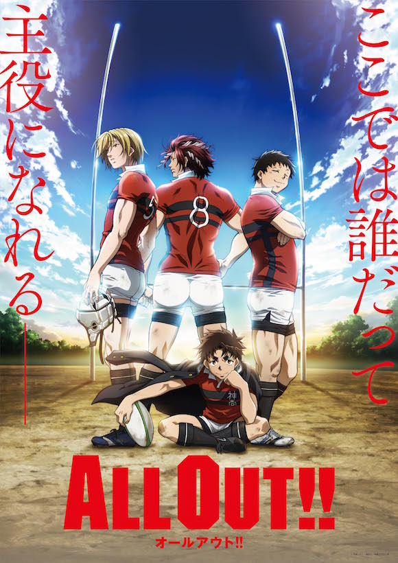 史上初のラグビーTVアニメ『ALL OUT!!』が今秋から放送開始! ビジュアル・実力派スタッフも公開