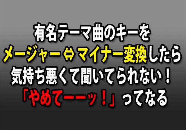 映画やゲームのテーマ曲のキーを「メジャー ⇔ マイナー」変換したら気持ち悪くて聞いてられない! やめてーッ!!
