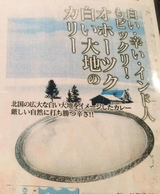 「インド人もビックリ!」という売り文句のカレーをインド人が作っててこっちがビックリした話 in 北海道