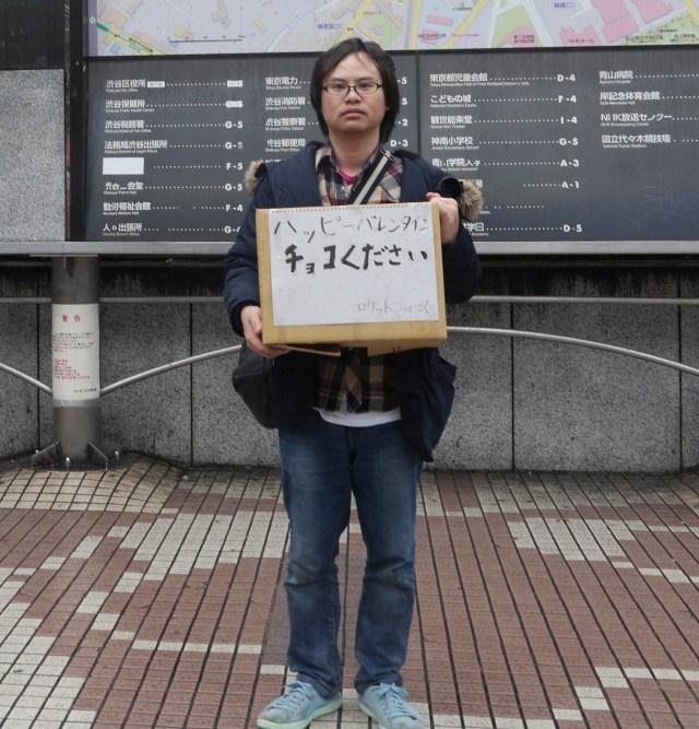 【感動巨編】オッサンが渋谷駅前で「チョコください」と書いたダンボールを持って1時間立ってたらバレンタイン大好きになった!