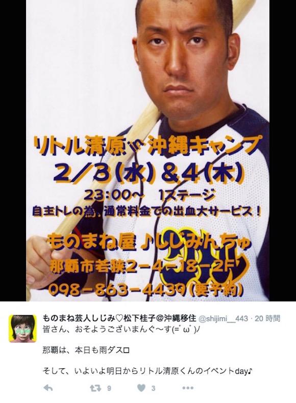 清原和博容疑者の逮捕でモノマネ芸人・リトル清原さんを心配する声が続出!「今後が心配」「かわいそすぎる!」など