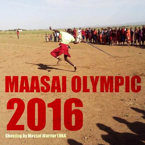 【マサイ通信】第8回:マサイ五輪こと「マサイオリンピック2016」最速レポート!! しかも動画あり