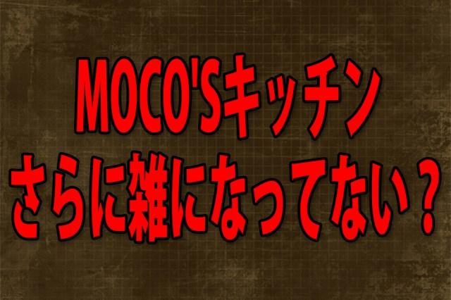 """【気のせい?】MOCO'Sキッチンの速水もこみちさんが以前にも増して """"雑"""" になってる気がするんだが……"""
