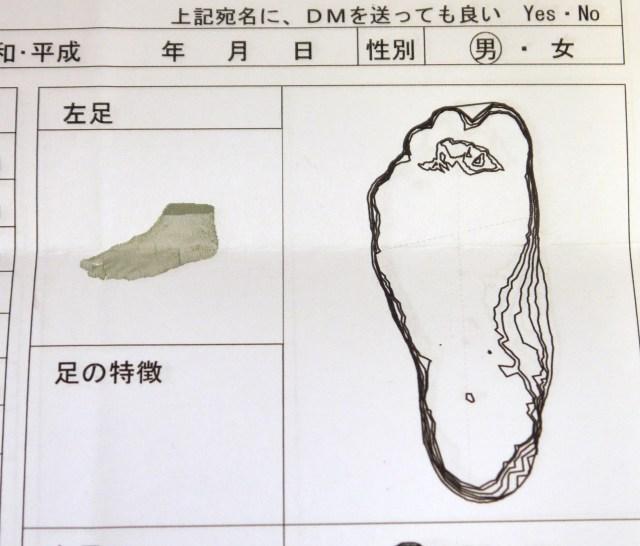 靴が馴染まないという人は「My Foot Staion」で足の3D計測がオススメ / オリジナルインソールで歩きが変わるかもしれないぞ