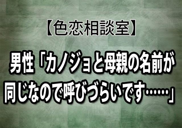 【色恋相談室】カノジョと母親の名前が同じなので呼びづらいです……