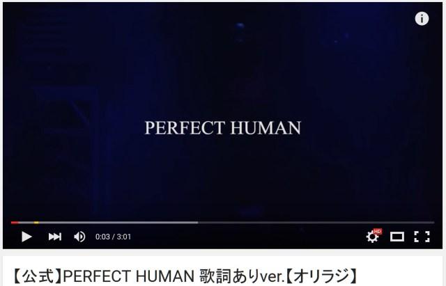 オリラジの新ネタ『PERFECT HUMAN』が面白すぎて絶賛の嵐! キレッキレのパフォーマンスに中毒者続出