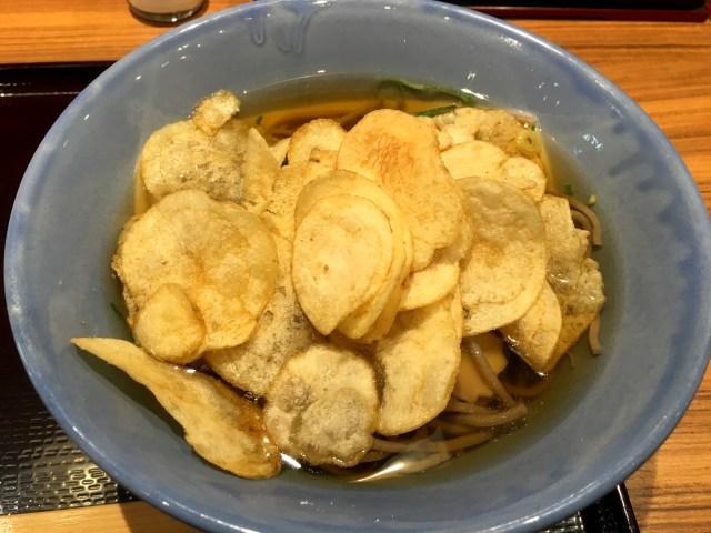 【立ちそば放浪記】革命的すぎてヤヴァイ!「ポテトチップスそば」を食べてみた / 大阪『阪急そば十三若菜店』