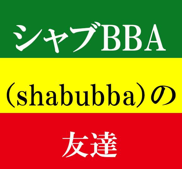 【動画あり】シャブBBA(shabubba)の友達がクレイジーでヤバい