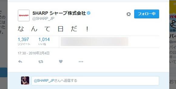 【さすが】シャープが台湾企業『ホンハイ』の傘下に → 公式ツイッター「なんて日だ!」