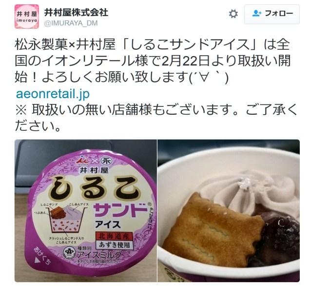 【朗報】あのしるこサンドが井村屋の手によってアイスになるぞ~! 2月22日発売開始ィイイイッ!!