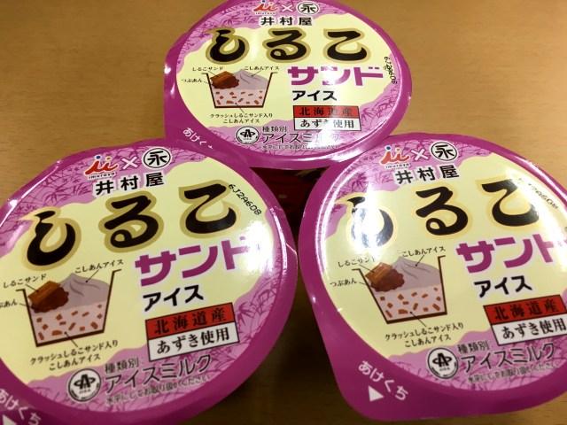 本日発売! しるこサンドがアイスになった「しるこサンドアイス」をレンチンして食べてみた結果!!