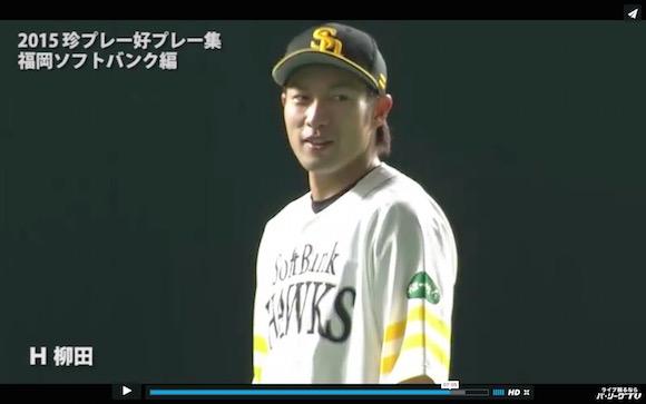 【衝撃野球動画】これぞプロ! 福岡ソフトバンクホークスの珍プレー・好プレー集が何度見てもスゴい!!
