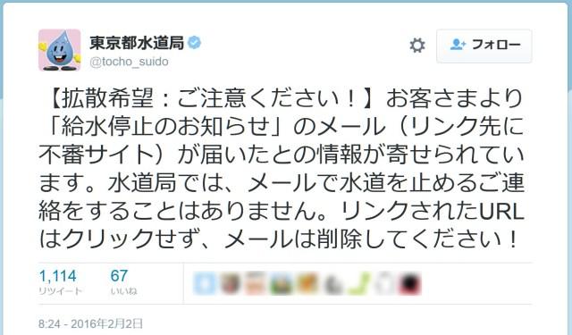 【注意喚起】「給水停止」を騙るメールに気を付けよう / 東京都水道局「メールで水道を止めるご連絡をすることはありません」