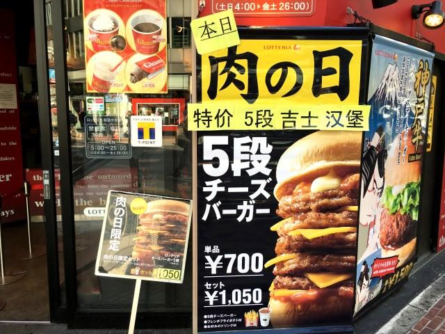 【知ってた?】本日「肉の日」にロッテリアがタワーチーズバーガーを販売しているぞォォォオオオ!!