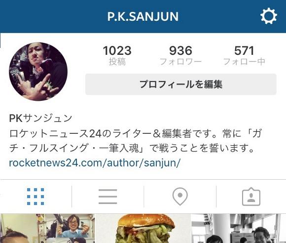 【豆知識】Instagram(インスタグラム)でブロックされた場合こう表示される