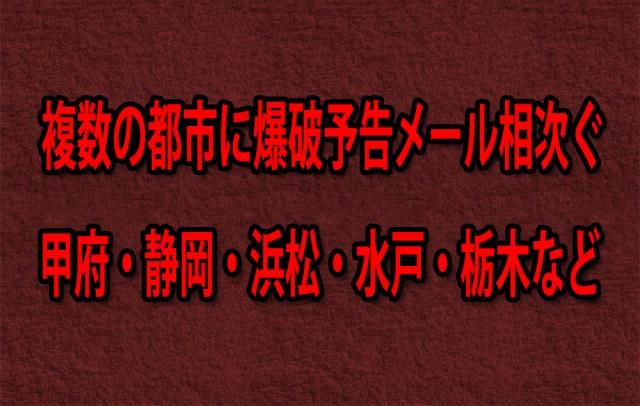 【注意】複数の都市で相次いで爆破予告メール受信 静岡市・浜松市・水戸市・栃木市・前橋市・甲府市など