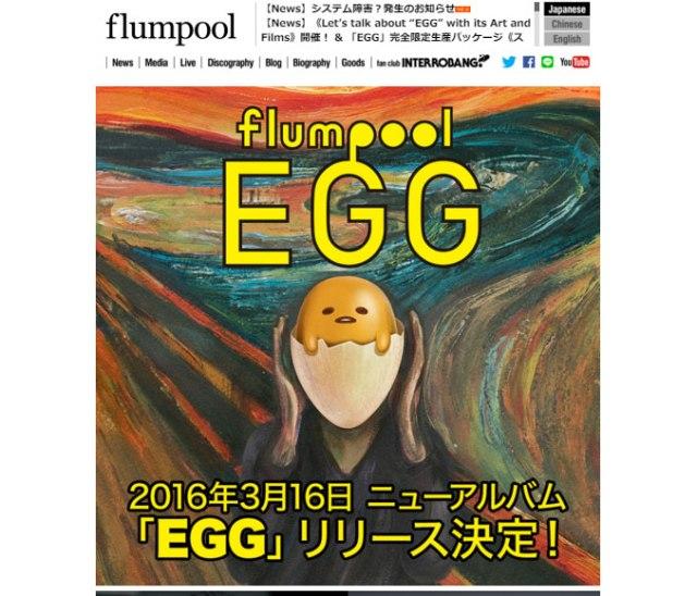 【速報】人気バンド『flumpool』公式サイトが乗っ取り被害か! 信じられない障害が起こっている件 / 公式「乗っ取られるシステム障害?が発生」