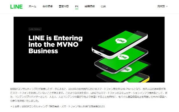 【マジかよ】LINE・Facebook・Twitterが使い放題で月額500円! 驚異の「LINEモバイル」が2016年夏に爆誕ッ!!