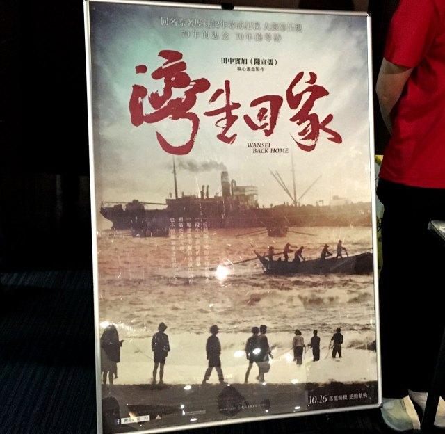 日台の絆を描いた映画『湾生回家』 少しでも「台湾好き~!」って思っている人なら見ておくべきポイント3つ