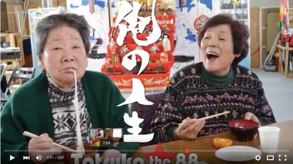 88才のおばあちゃんラッパーが東北で爆誕! 壮絶な過去を歌った名曲『俺の人生』を心して聴け!!